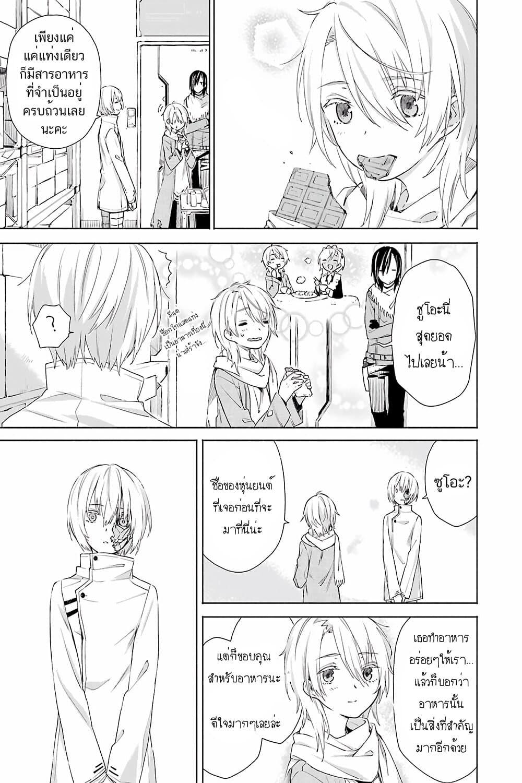 อ่านการ์ตูน Tabi to Gohan to Shuumatsu Sekai ตอนที่ 9 หน้าที่ 21