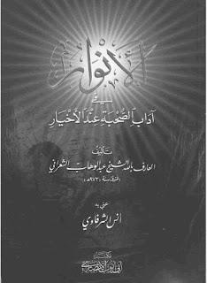 تحميل الأنوار في آداب الصحبة عند الأخيار - عبد الوهاب الشعراني pdf