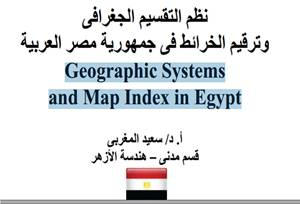 نظم التقسيم الجغرافي وترقيم الخرائط في جمهورية مصر العربية pdf