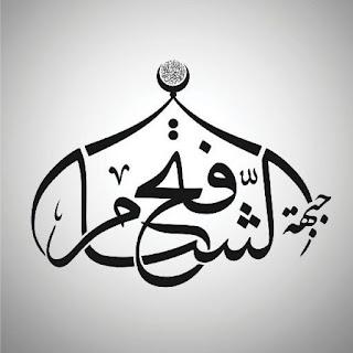 jabhah fath syam