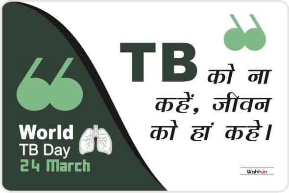 World TB Day Thoughts in hindi