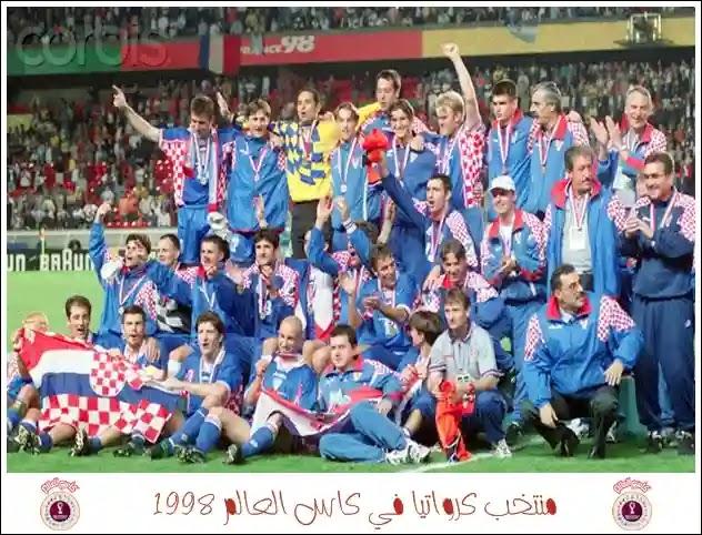 كرواتيا,العالم,منتخب فرنسا في عام 1998,كأس العالم,مباراة فرنسا وكرواتيا في نهائي كأس العالم,منتخب كرواتيا,كاس العالم,أهداف مباراة الارجنتين وكرواتيا في كأس العالم 98 م تعليق عربي,كاس العالم 2018,نهائي كاس العالم 2018,نهائى كاس العالم,هدف ليليان تورام الأول في كرواتيا ـ كأس العالم 98 م تعليق عربي,هدف ليليان تورام الثاني في كرواتيا ـ كأس العالم 98 م تعليق عربي,ملخص مباراة فرنسا 1/2 كرواتيا كأس العالم 98 م تعليق عربي,منتخب فرنسا