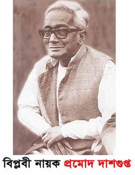 বিপ্লবী নায়ক প্রমোদ দাশগুপ্ত