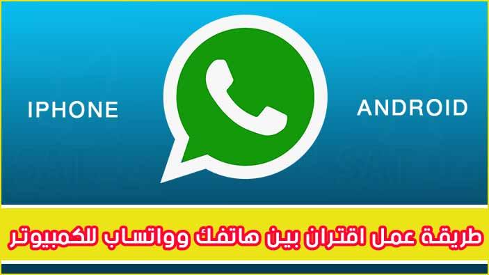 كيفية تشغيل Whatsapp Web مع الاندرويد و الايفون