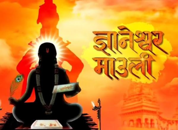 Sony Marathi Gyaneshwar Mauli wiki, Full Star Cast and crew, Promos, story, Timings, BARC/TRP Rating, actress Character Name, Photo, wallpaper. Gyaneshwar Mauli on Sony Marathi wiki Plot, Cast,Promo, Title Song, Timing, Start Date, Timings & Promo Details