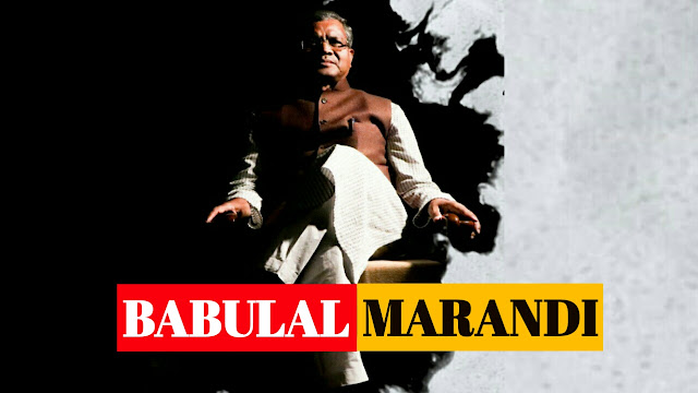 Babulal marandi, बाबुलाल मरांडी, bjp, jvm, first cm, झारखंड, jharkhand