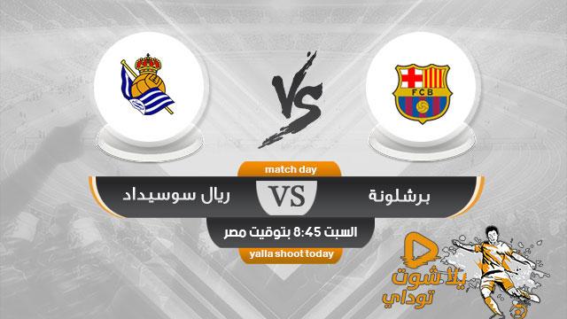 مشاهدة مباراة برشلونة وريال سوسيداد بث مباشر