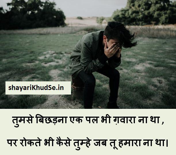 Heart touching Breakup Shayari images, Breakup Hindi Shayari wallpaper