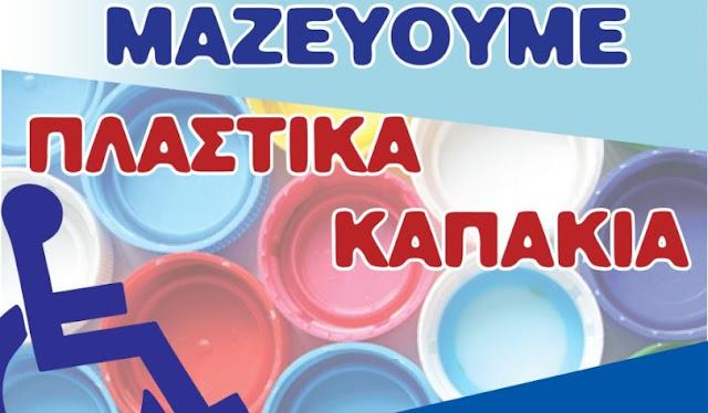 Μέχρι 19 Δεκεμβρίου συλλογή πλαστικών πωμάτων στο Ναύπλιο
