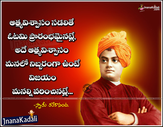 Swami Vivekananda Motivational Words in Telugu,True Life Changing Motivational Words in Telugu For Youth,Swamy Vivekananada inspirational Quotes In Telugu,Best Telugu Swami Vivekananda speeches,Swami Vivekananda Telugu Motivational Speeches for Youth,Whats app Status Swami Vivekananda Motivational Sayings in Telugu,Swami Vivekananda Most Inspirational Words with hd wallpapers-Nice words by Vivekananda