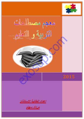 معجم و مصطلحات التربية و التعليم تعريف ملخص لأكثر من 500 مصطلح تربوي pdf