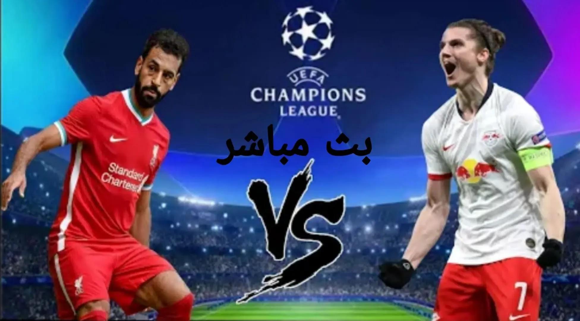 يلاشوت حصري الجديد HD | مشاهدة مباراة ليفربول و لايبزيج بث مباشر اليوم الثلاثاء 16-02-2021، في دورى ابطال أوروبا لايف بجودة عالية