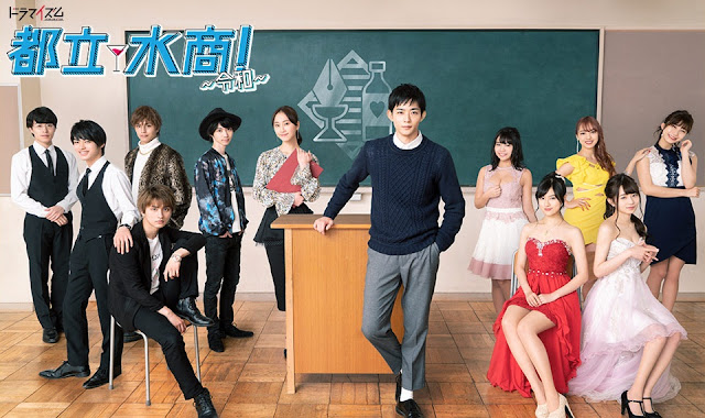 Download Dorama Jepang Toritsu Mizusho!: Reiwa Batch Subtitle Indonesia