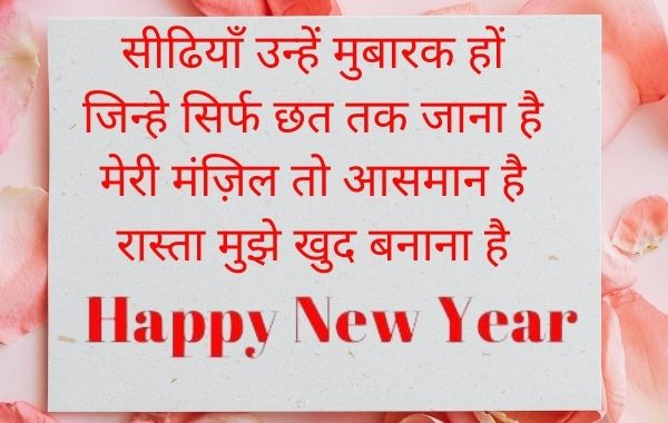 Happy-New-Year-Messages-With-Images-in-Hindi  Happy-New-Year-Quotes-With-Images