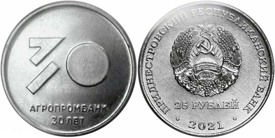Transnistria 25 rubles 2021 - 30 years of Agroprombank
