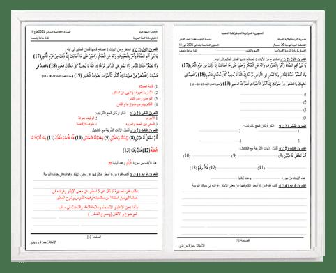 اختبار في التربية الإسلامية للسنة الخامسة ابتدائي