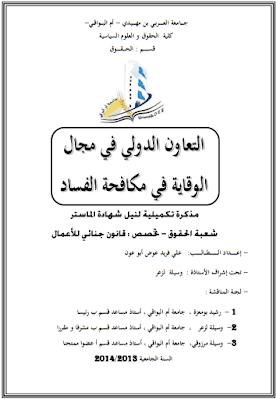 مذكرة ماستر: التعاون الدولي في مجال الوقاية في مكافحة الفساد PDF