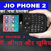 Jio Phone 2  and Jio  GiGa  fiber  Full details In Hindi