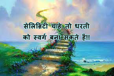 सेलिब्रिटी चाहे तो धरती को स्वर्ग बना सकते है!!