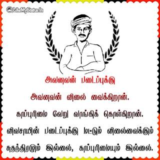 Tamil social Quotes