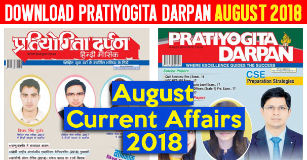 Pratiyogita Darpan Current Affairs August 2018 (Hindi+English) PDF