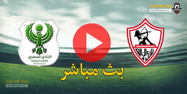 نتيجة مباراة الزمالك والمصري البورسعيدي اليوم 12 يناير 2021 في الدوري المصري