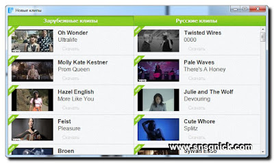 VKMusic 4.75 - Новые клипы
