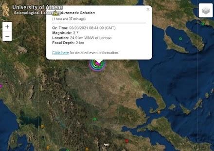 Πολύ ισχυρός σεισμός στην Θεσσαλία