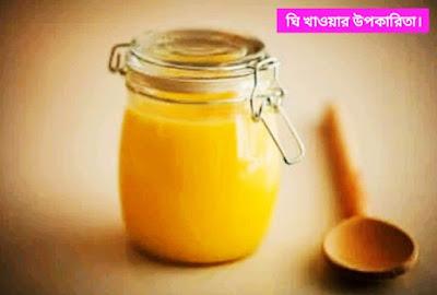 Benefits of ghee - ঘি খাওয়ার উপকারিতা।benefits of ghee, benefits of ghee for skin, ghee benefits ayurveda, ghee disadvantages, benefits of ghee in milk, benefits of ghee for weight los, milk with ghee at night benefits, cow ghee benefits,