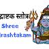 श्री रुद्राष्टकं | Shree Rudrashtakam Stotra |