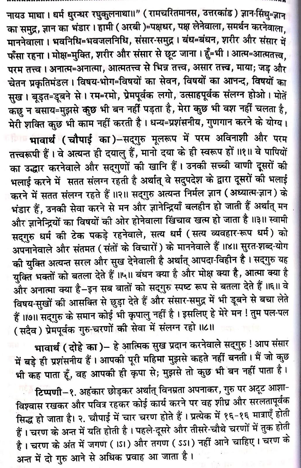 "P100, Benefits of making a guru ""सतगुरु सत परमारथ रूपा।,..."" महर्षि मेंहीं पदावली अर्थ सहित। पदावली भजन नंबर 100 का भावार्थ टिप्पणी।"