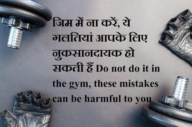 जिम में ना करें, ये गलतियां आपके लिए नुकसानदायक हो सकती हैं Do not do it in the gym, these mistakes can be harmful to you