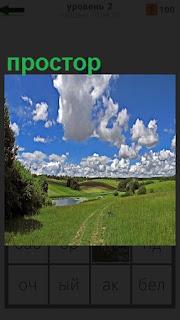 На небе облака и зеленая поляна, полный простор природы
