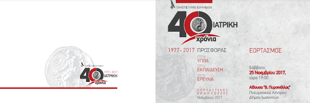 Εορτασμός των 40 χρόνων από την ίδρυση του Τμήματος Ιατρικής της Σχολής Επιστημών Υγείας του Πανεπιστημίου Ιωαννίνων