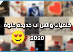 صور و خلفيات : احدث صور واتس اب 2020 رمزيات و خلفيات واتس حلوة