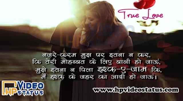 Love Shayari in Hindi - True Love Status - Best Love Sms
