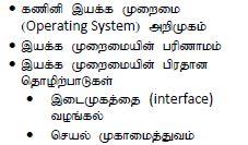 A/L ICT அலகு 5.1: கணினி இயக்க முறைமையினை வரையறை செய்வதுடன் கணினியில் அவற்றின் தேவையை விசாரிப்பார்