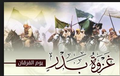 غزوة بدر الكبرى :أول معركة من معارك الإسلام الفاصلة