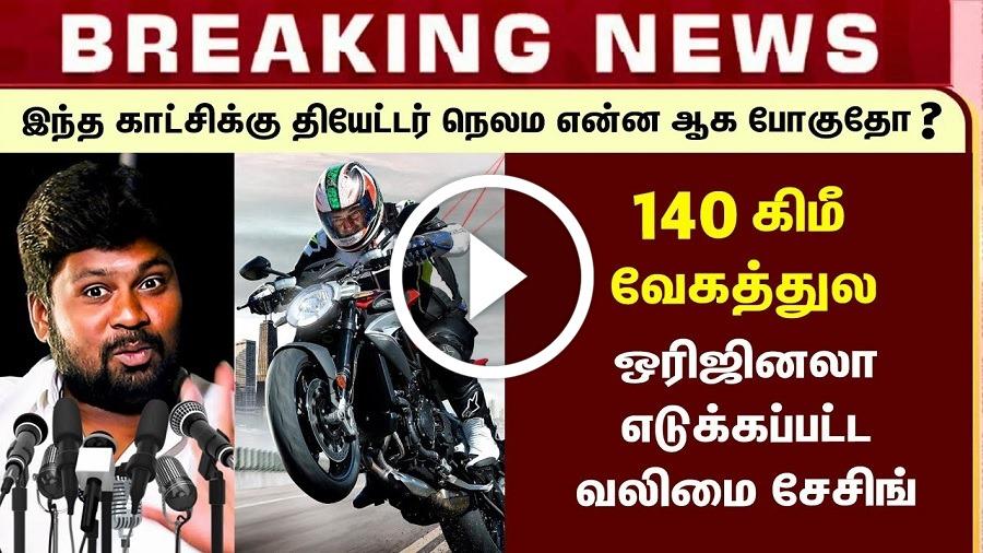 தல அஜித் ஒருவரால் மட்டுமே இது சாத்தியம் – Valimai 140Km Speed Original Bike Chasing சீன்!