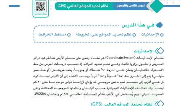 حل درس نظام تحديد المواقع العالمي GPS مقررات