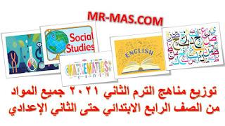 توزيع مناهج الترم الثاني 2021 جميع المواد من الصف الرابع الابتدائي حتى الثاني الإعدادي