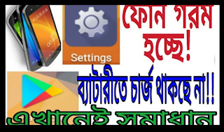How to settings get rid hot phone and save battery Tutorial bangla
