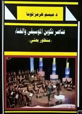 تحميل كتابعناصر تكوين الموسيقى والغناء - منظور بحثي - د.ميسم توما رئيس قسم الموسيقى في كلية الفنون الجميلة