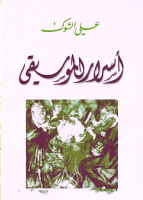 تحميل وقراءة كتاب اسرار الموسيقى للمؤلف علي الشوك