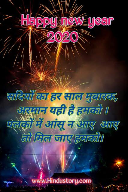 Happy new year shayari in hindi love