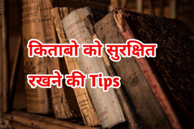 पुरानी किताबों को कीड़े मकोड़ों से सुरक्षित कैसे रखें | पुस्तकों को सुरक्षित रखने के तरीके