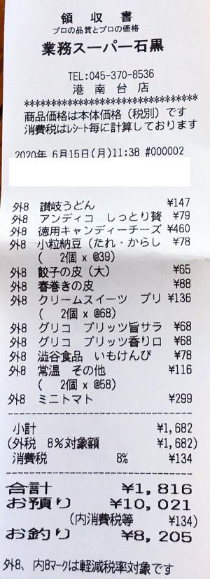 業務スーパー石黒 港南台店 2020/6/15 のレシート