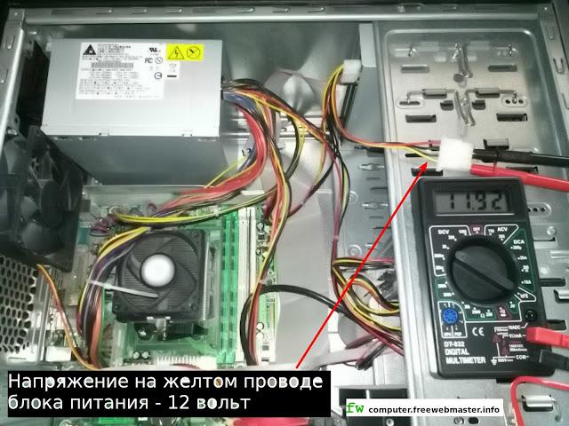 Напряжение на желтом проводе блока питания компьютера - 12 вольт