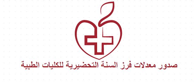 الاستعلام عن نتائج فرز السنة التحضيرية 2020 حسب الاسم لطلاب كليات الطب عبر موقع وزارة التعليم العالي