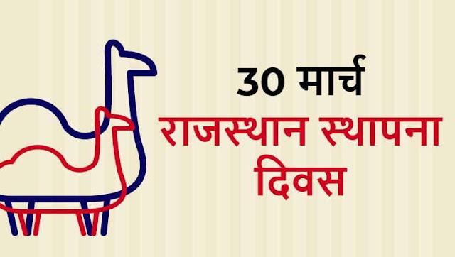 30 मार्च - राजस्थान स्थापना दिवस - 30 March - Rajasthan Sthapna Diwas